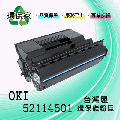 【含稅免運】OKI 52114501 適用 B6200/B6200n/B6200dn/B6250n/B6250dn