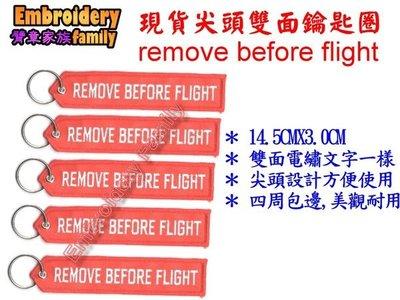 ※embrofami現貨※尖頭英文版REMOVE BEFORE FLIGHT 雙面鑰匙圈航空迷 1500元=10個/組