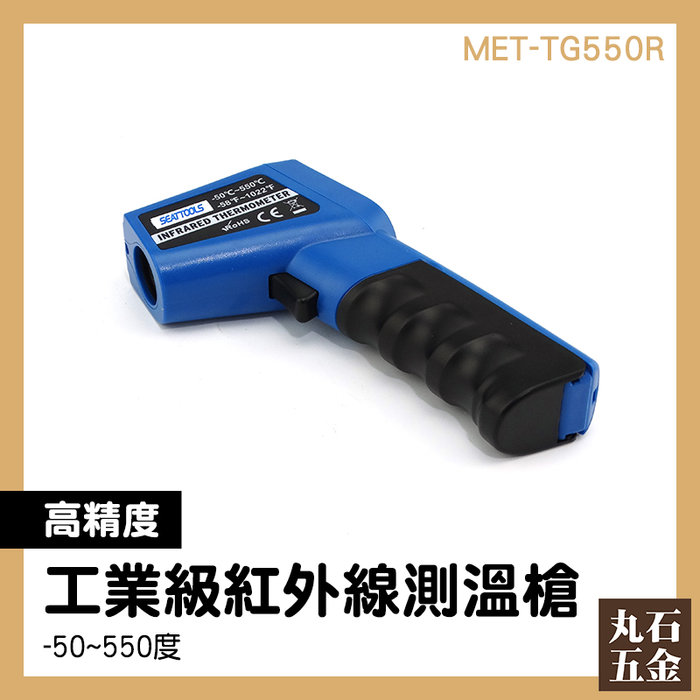 【丸石五金】雷射測溫槍 高溫計 手持測溫槍 紅外線感溫槍 測溫儀 測量工具 MET-TG550R