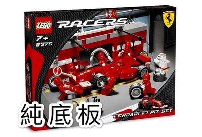 LEGO 8375 Ferrari F1 Pit Set 純底板 樂高 法拉利 美品 #1