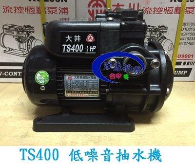 『朕益批發』大井泵浦 TS400 1/2HP 不生銹抽水機 電子穩壓機 靜音抽水馬達 低噪音抽水機 非九如牌 EK400