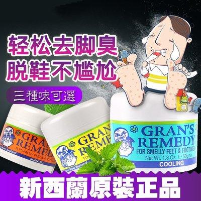 免運 現貨正品 新西蘭 Gran's remedy 老奶奶臭腳粉 50g 香港腳 除臭 鞋粉 去腳臭 紐西蘭鞋粉