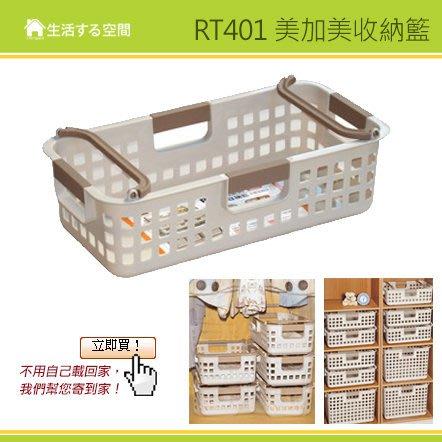 【生活空間】 RT401美加美收納籃/重疊籃/工具籃/收納箱/收納籃/收納櫃/整理箱/商品架/塑膠籃