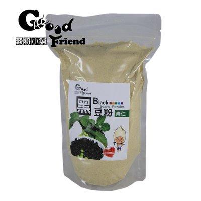 【穀粉小舖 Good Friend Shop】新鮮自製天然健康 黑豆粉 嚴選 100% 青仁黑豆(袋裝)