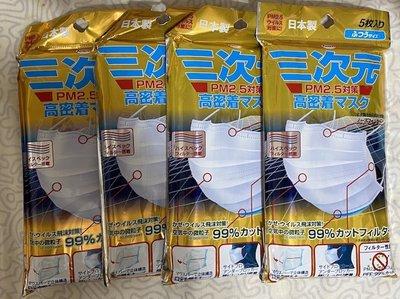 現貨 下標付款馬上寄出 全新日本寄回超 快 適.三次元.Fitty.白元口罩 單包價