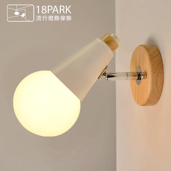 【18Park 】自然清新 Beginner [ 初階壁燈 ]