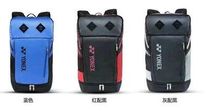 2018全新 YONEX 羽球 網球裝備袋 雙肩後背包 海外版 3色可選 2支裝 型號 7212