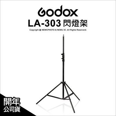 【薪創光華】GODOX 神牛 LA303 LA-303 閃燈架 柔光燈架 棚燈架 最高2.6M 鋁合金 公司貨
