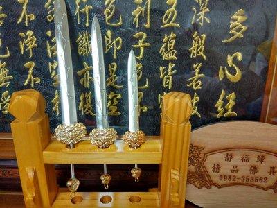 【靜福緣】精品『銅鍍銀七星劍(不含展示架)』8寸8 、1尺3、1尺6 神尊拿的玄天上帝上帝劍上帝公劍神明法器