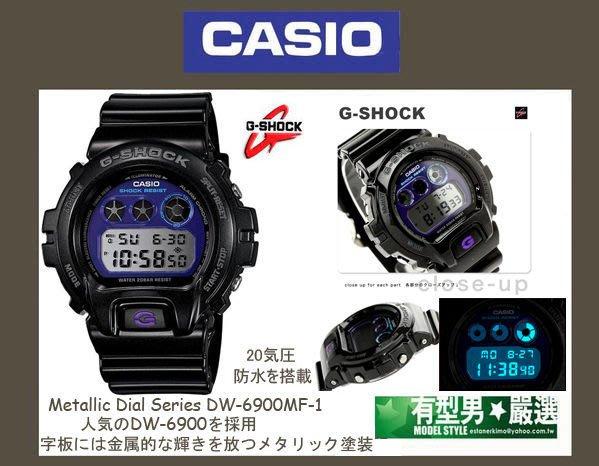 有型男~CASIO G-SHOCK DW-6900MF-1 紫黑 Baby-G GA-110 BA-110 GA-100
