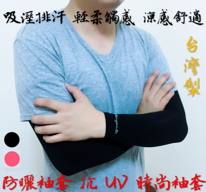 汽單車防曬袖套 兩色可選袖套 時尚臂套 防曬袖套 防紫外線 冰絲涼感 高彈透氣 速乾 戶外運動 防曬材質好舒適防曬透氣