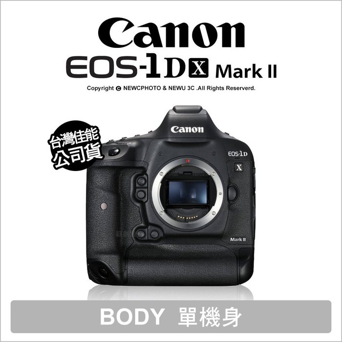 【薪創光華】Canon EOS 1D X Mark II 公司貨