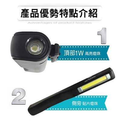 【全館折扣】 筆夾型 磁吸COB工作燈 檢測燈 LED手電筒 充電式 緊急照明 釣魚燈 HANLIN513WB64