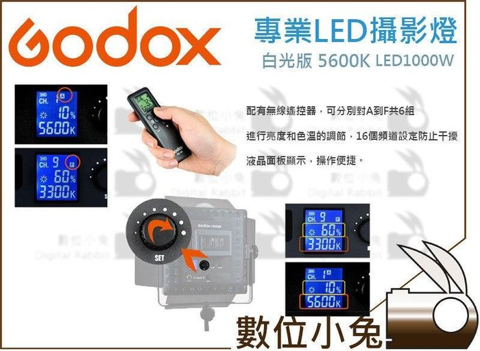 數位小兔【GODOX 神牛 LED攝影燈 LED 1000W 白光版x2 兩盞 雙燈組】外拍燈 補光燈 持續燈