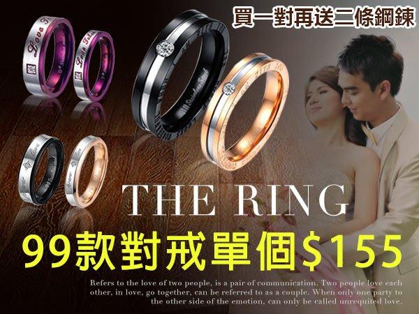 西洋情人節禮物 白色情人節禮物 生日禮物送禮 白鋼情侶戒指對戒指 尾戒 多款戒指可加購電腦刻字 單個價 Z.MO鈦鋼屋