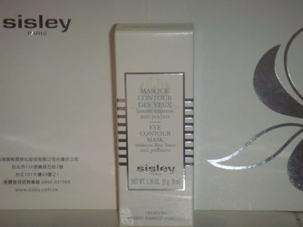 Sisley 瞬間緊緻眼膜30ml 全新商品 ~ 只賣1600元 (1)