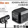 數位小兔【Godox 神牛 AD400Pro AC 交流電源...