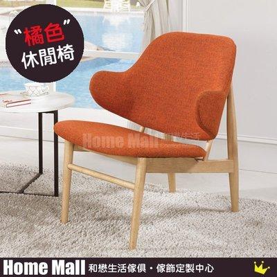 HOME MALL~密爾頓休閒單人椅(橘色) $3000~(雙北市免運費)8C