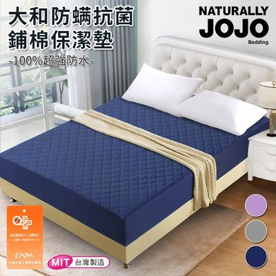 【樂樂生活精品】JOJO大和抗菌床包式加大防水舖棉保潔墊/3色 (請看關於我) MG