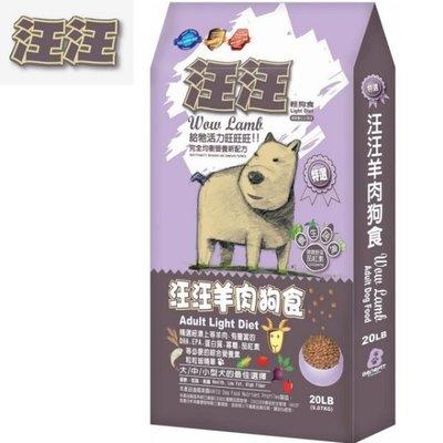《 汪汪輕狗食 》 成犬 羊肉狗食(9.07kg)