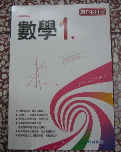 <教科書>翰林 國中數學習作教用版 1下