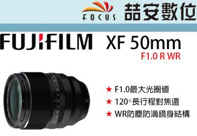 《喆安數位》富士 Fujifilm XF 50mm F1.0 R WR  防塵防滴 公司貨 #1