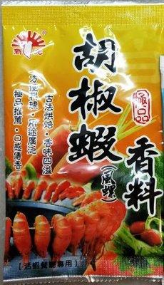 廚房百味:新光胡椒蝦 30公克  調味料 胡椒蝦