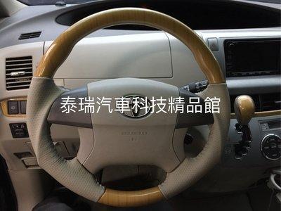 泰瑞汽車科技精品館 TOYOTA豐田 PREVIA 變形蟲方向盤(淺紋米色)