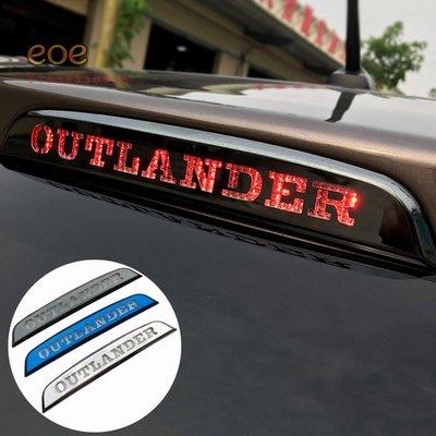 17-20年 三菱 Mitsubishi 奧蘭德 Outlander 汽車煞車燈裝飾貼 不鏽鋼 外裝配件