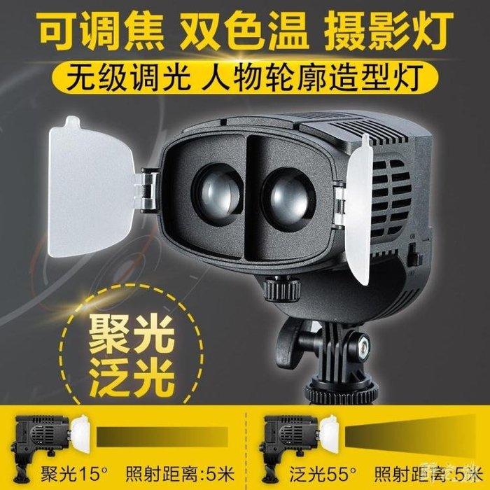 LED攝影燈影棚補光攝像影室拍照調焦常亮外拍mj6528TW