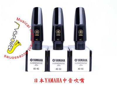 【博斯音樂】♫ YAMAHA 中音薩克斯風吹嘴AS4C/AS5C/AS6C/ 標準型 Alto SAX