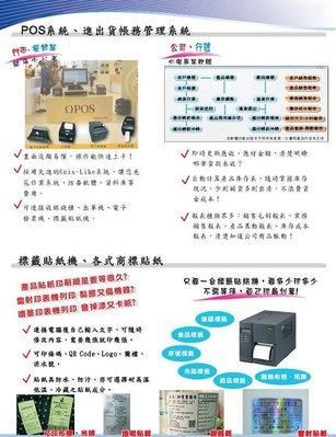台南高雄 進銷存軟體 客服維修 POS軟體 銘耀資訊