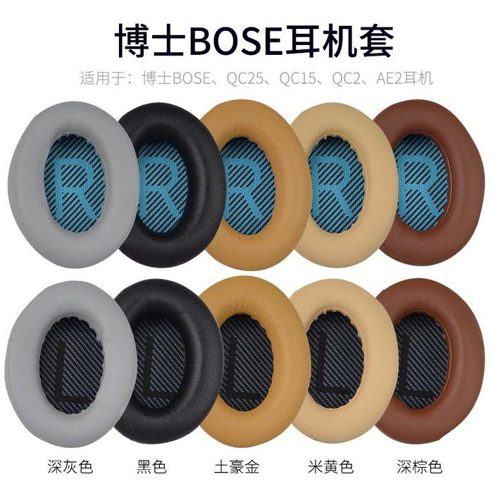 博士BOSE QC35 QC25 QC15耳機套耳罩AE2海綿套頭戴式耳機耳罩皮套