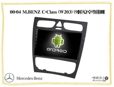 (桃園 聖路易士) BENZ 00-04 C-Class(W203)(9吋)安卓專用機 WIFI 可上網 USB/藍芽