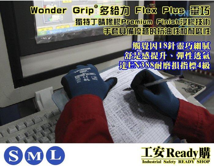 工安READY購 PT-WG1857 工作手套 機械裝配 貨運