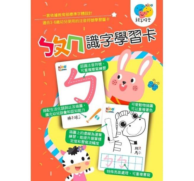☆天才老爸☆→【KIDO親子時堂】ㄅㄆㄇ識字學習卡