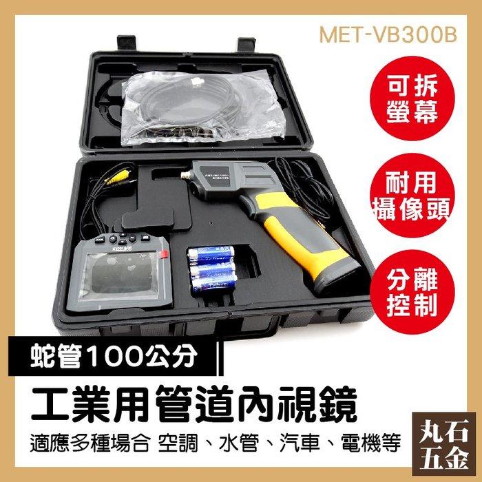 【丸石五金】工業用內視鏡 管道內視鏡 管內攝影機 管路探測器 工業內窺鏡 管路檢查 MET-VB300B