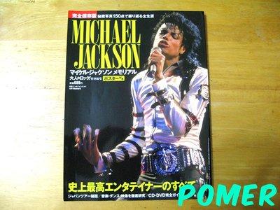 ☆POMER☆Michael Jackson 麥可傑克森 MJ 日文版 特別紀念版特刊 雜誌 特輯 完全保存版 懷念珍藏