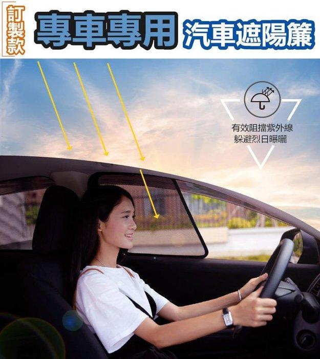 (現貨款) BENZ W205 2018C系列 專車專用(5片組/訂製款)磁吸訂製汽車窗簾 汽車防曬隔熱遮陽車簾