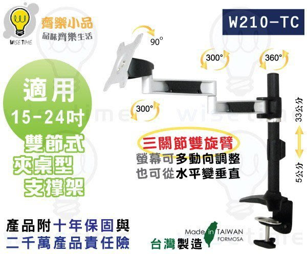 齊樂台北~雙節懸臂夾桌型螢幕支架(台製/專利)W210TC-適用15-32吋LED/LCD.可拉伸.轉360度.升降