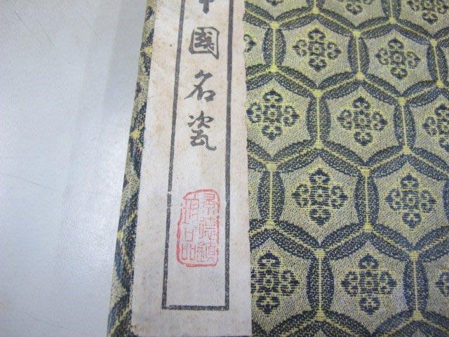 二手舖 NO.1763 中國名瓷 第十一屆亞洲運動會 紀念胸針