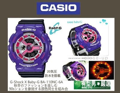 有型男~CASIO Mini-G-SHOCK Baby-G G-Pair 情人對錶 BA-110NC-6 黑紫霸魂 黑金
