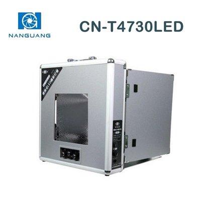 【EC數位】Nanguang 南冠 CN-T4730LED 便攜式LED拍攝箱 折疊式 包包 30cm 燈箱 商品攝影