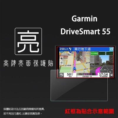 亮面/霧面 螢幕保護貼 GARMIN DriveSmart 55 5.5吋 車用衛星導航 軟性 亮貼 霧貼 保護膜