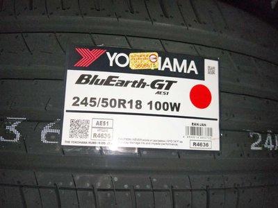台北永信輪胎~橫濱輪胎 AE51 225/50R18 95W 日本製 含安裝 定位
