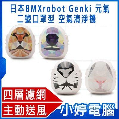 【小婷電腦*免運】全新 日本BMXrobot Genki 元氣二號 抗PM2.5 口罩型 空氣清淨機 兒童款