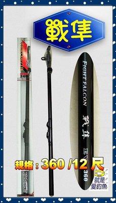 【就是愛釣魚】特價 含運↘戰隼 小繼竿 360/12尺 低腳珠 釣魚 魚竿 漁鄉 DK