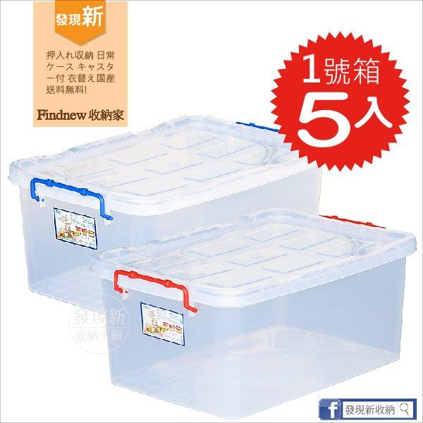 最低$29起↗『免運費:1號透明萬用箱5入組』發現新收納箱,掀蓋整理箱,100%台灣製,收藏向上堆疊/鐵架排列/營業搬運