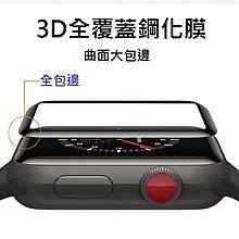 【呱呱店舖】Apple Watch 4 40mm 44mm 曲面鋼化膜 全膠曲面滿版 玻璃貼 鋼化玻璃貼 水凝膜