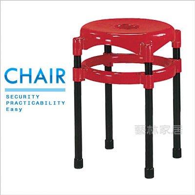 藝林家居◇中洞椅 (紅色) ◇ 茶几/ 餐桌/ 置物桌/ 折合桌/ 和室桌/ 休閒桌/ 實木桌 台中市